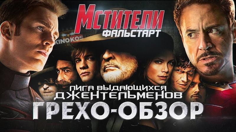 Киноляпы 2003 Лига выдающихся джентльменов The League of Extraordinary Gentlemen
