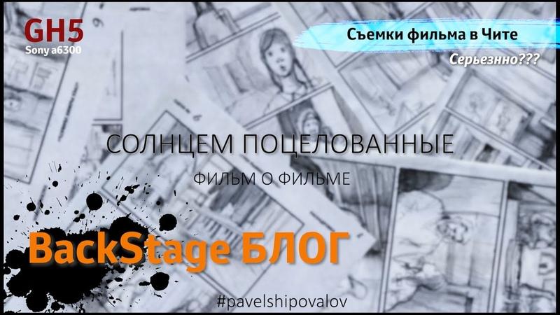 BackStage БЛОГ Съемки фильма Солнцем поцелованные