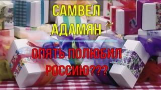 Самвел Адамян.Я в ШОКЕ.Прощает Россиян за подарки.