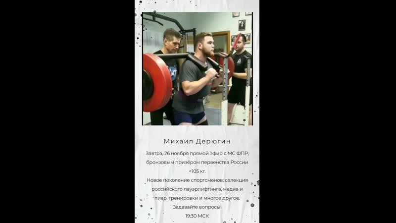 19 30 МСК 26 ноября прямой эфир с Михаилом Дерюгиным