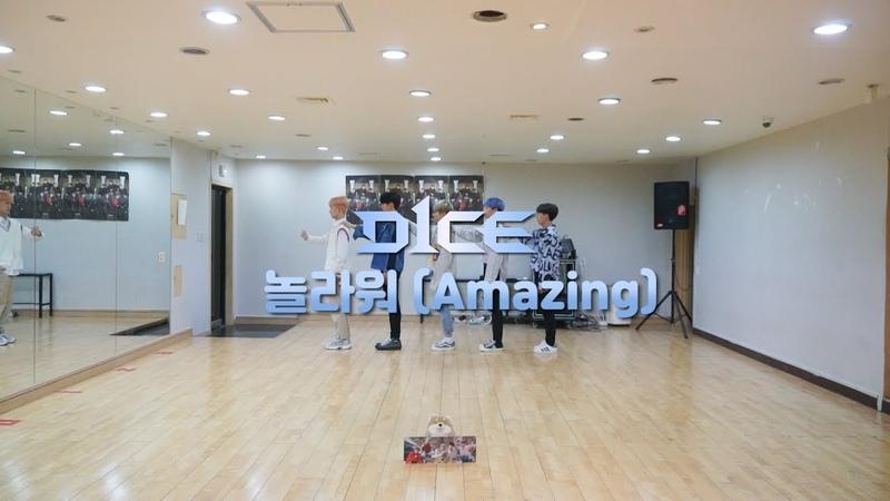 디원스(D1CE) 놀라워 안무 영상 (Dance Practice)