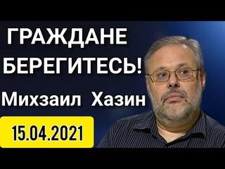 Михзаил Хазин / ЭКСТРЕННО для РОССИИ! РОКОВАЯ НОВОСТЬ!