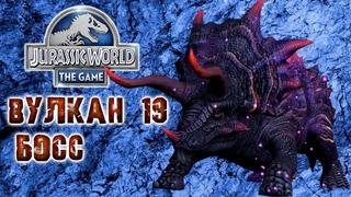 Битва динозавров. Вулкан 19: Босс глобального мероприятия в игре Jurassic World: The Game