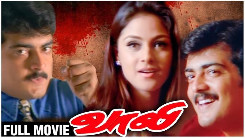 Vaali Full Movie Ajith Simran Jyothika Vivek S J Surya Superhit Tamil Thriller Movies