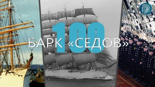100 лет барку «Седов»