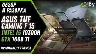 Обзор игрового ноутбука ASUS TUF Gaming F15 на Intel i5 10300H и GTX 1660 Ti  (FX506LU-HN002)