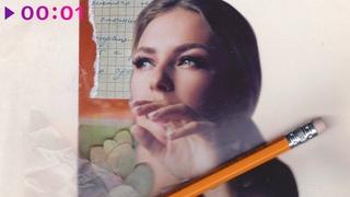 Rita Dakota - Карандаш | Official Audio | 2021