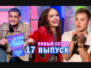Вечерний Лайк #CYGO | #АринаДанилова | #IvanValeev