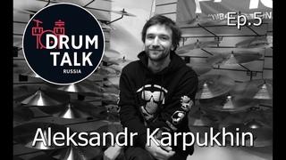 DRUMTALKRussia Aleksandr Karpukhin (Nookie, GKNR, ForcesUnited) [episode5] 鼓谈 [第5集]