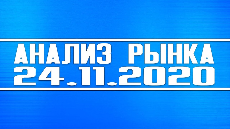 Анализ рынка 24 11 2020 Нефть Доллар Газпром Продают акции большие участники рынка Эйфория