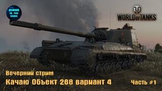 World of Tanks - Качаю Объект 268 вариант 4 - Часть #1   Вечерний стрим.