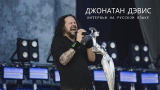 KORN: интервью Джонатана Дэвиса для WAAF (русская озвучка, 2019)
