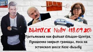 Выпуск №84 18/09/20 Третьяковка как филиал Ельцин-центра. Лукашенко закрыл границы.