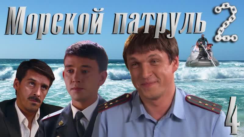 Морской патруль - 2 4 серия (2009) Full HD
