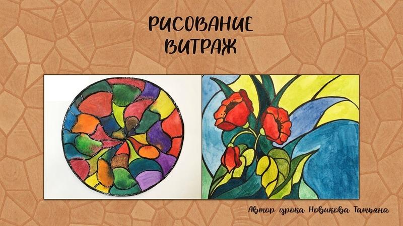 Витраж Акварель Рисование для детей