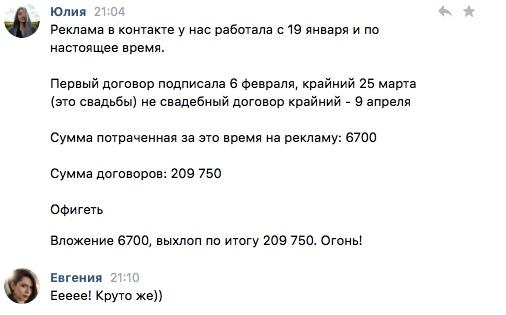 Как фотограф Юля из Тюмени продала свои услуги на 209 750 рублей, рекламируя всего 1 пост, изображение №5