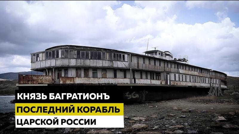 Князь Багратионъ последний корабль Царской России