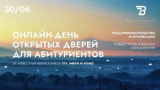 """""""Вдохновители""""  - онлайн-день открытых дверей в МФТИ, ИТМО и ТГУ"""