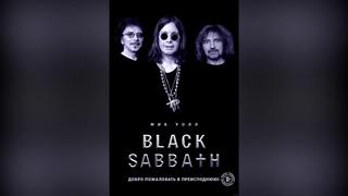 Black Sabbath Добро пожаловать в преисподнюю  1 глава