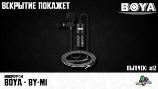 Вскрытие покажет #12 - Микрофон Boya BY-M1