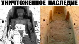 Древние статуи, простоявшие 15 Веков, были разрушены в Афганистане!