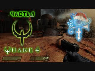 Играем в Quake 4/ Разговариваем на разные темы. Часть #1