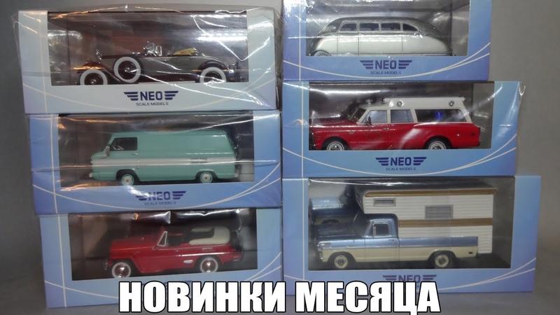 Новинки 2019 Масштабные модели Chevrolet - Dodge - Packard - Willys | NEO Scale Models 143