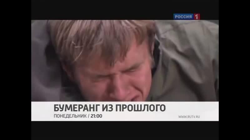 Бумеранг из прошлого Россия 1 5 06 2011 Анонс