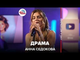 Анна Седокова - Драма (LIVE @ Авторадио)