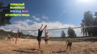 Пляжный Волейбол От Первого Лица #4.3/1 - турнир / Beach Volleyball First Person #4.3/1 - tournament