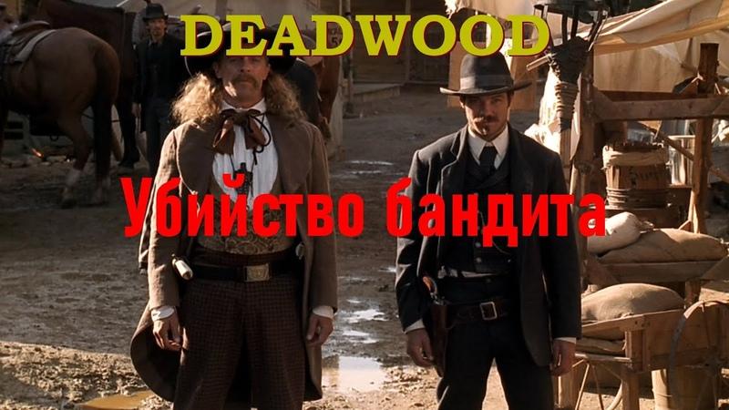 Deadwood Сет Буллок и Дикий Билл Хикок убивают бандита