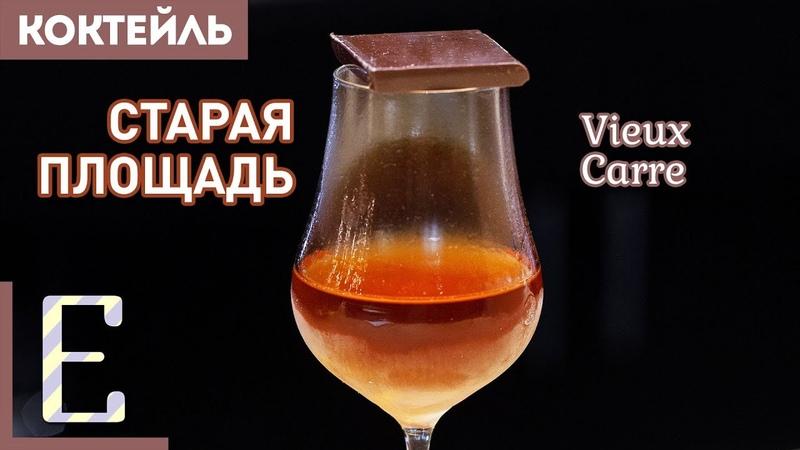 СТАРАЯ ПЛОЩАДЬ Vieux Carre рецепт классического коктейля