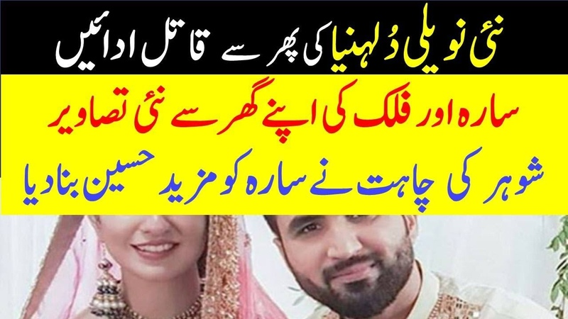 New Pictures Of Newly Wed Couple Of Sarah Khan Falak After Marriage    Blue Horse