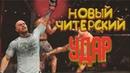 UFC 3/ГАЙД по ЧИТЕРСКОМУ удару от CONOR MCGREGOR/Лучший удар для победы в ЮФС 3