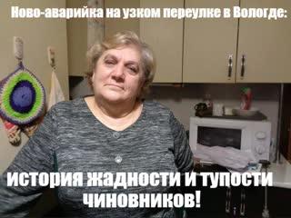 Ново- аварийка на Узком переулке в Вологде: история жадности и тупости чиновников! #ГужевTV