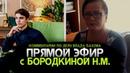 Эфир с адвокатом Бородкиной Н.М.