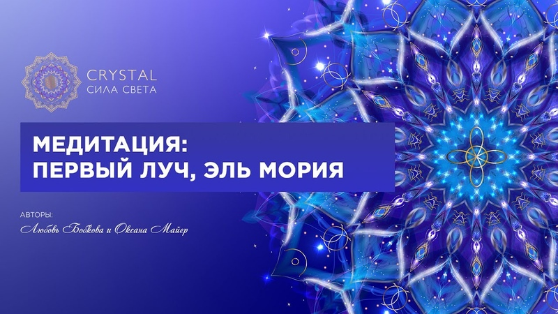 Медитация 1 й Луч Эль Мория Архангел Михаил и Вера
