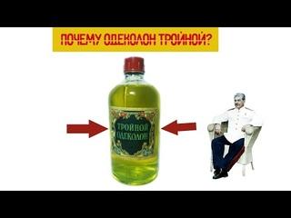 Почему одеколон тройной ? Секрет популярного парфюма из СССР