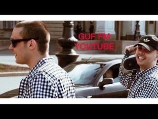 Гуф feat Смоки Мо-20 лет(отрывок нового трека2021)