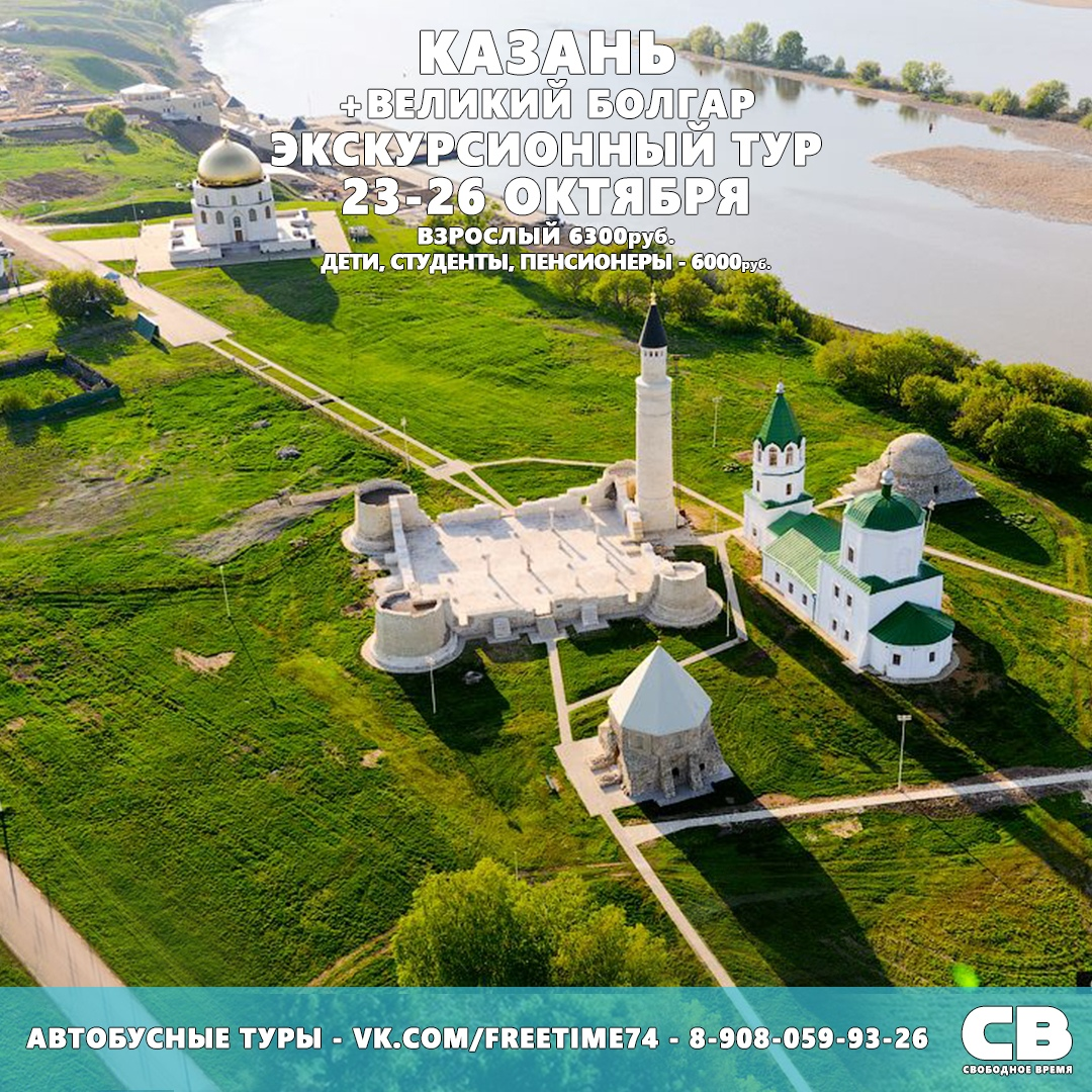 Афиша Челябинск Экскурсионный Тур в Казань+Болгар из Челябинска.