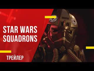 Star Wars: Squadrons - новый геймплейный трейлер
