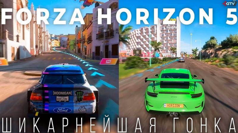 Forza Horizon 5 Даже слишком крутая Опасно пропускать если ты любишь гонки пред Обзор