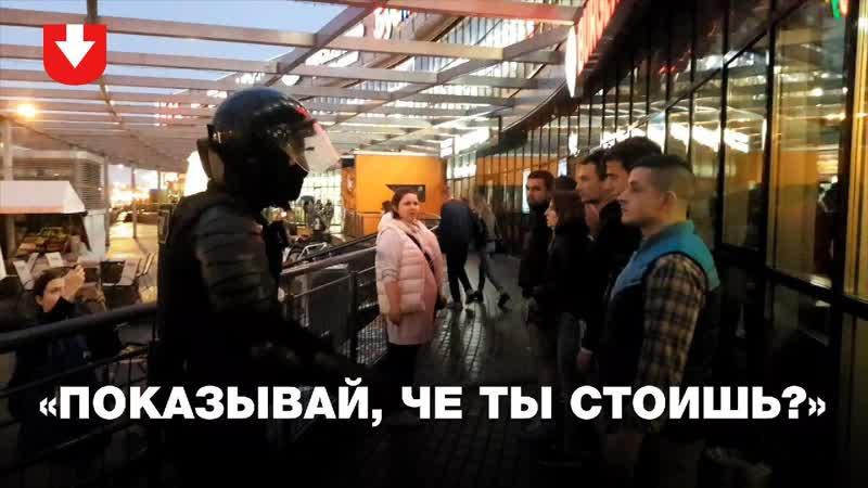 Сотрудники ОМОНа выстроили людей возле ТЦ Спектр проверяют документы и телефоны