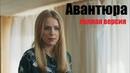 Смотрим, мелодрама покорила интернет, новинка русская, Авантюра