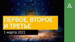 1 марта 2021. ПЕРВОЕ, ВТОРОЕ И ТРЕТЬЕ. Ты возжигаешь светильник мой, Господи | Адвентисты