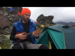 горный видеоурок|мастер-класс по игре на укулеле - андрей ясинский