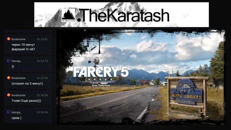 Разбираемся с Верочкой Far Cry 5 Karatash