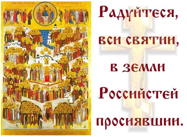 поздравление с праздником всех святых в земле русской просиявших конечно же, погладить