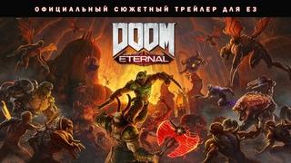 DOOM Eternal — официальный сюжетный трейлер для E3