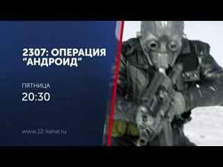 "Анонс х/ф  ""2037: операция ""Андроид"" ()"